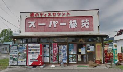 ㈲村田商店(スーパー緑苑)