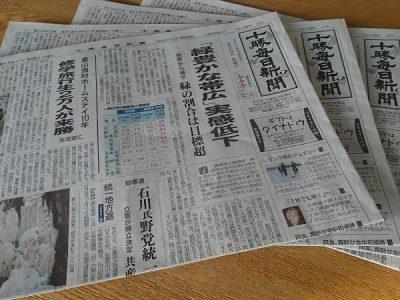 十勝毎日新聞販売店 かちまい池田