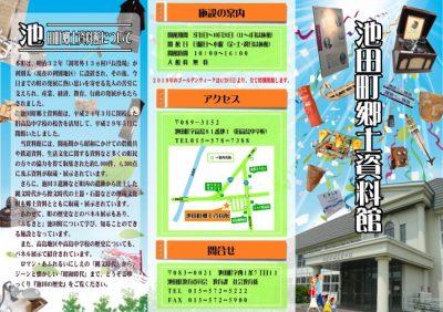 池田町郷土資料館(旧高島中学校)