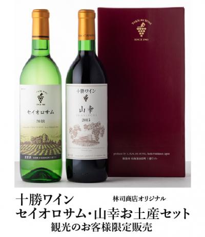 林司商店(十勝ワインお土産店)