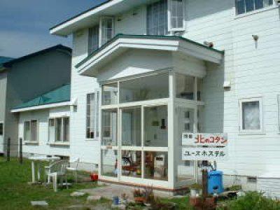 池田北のコタンユースホステル